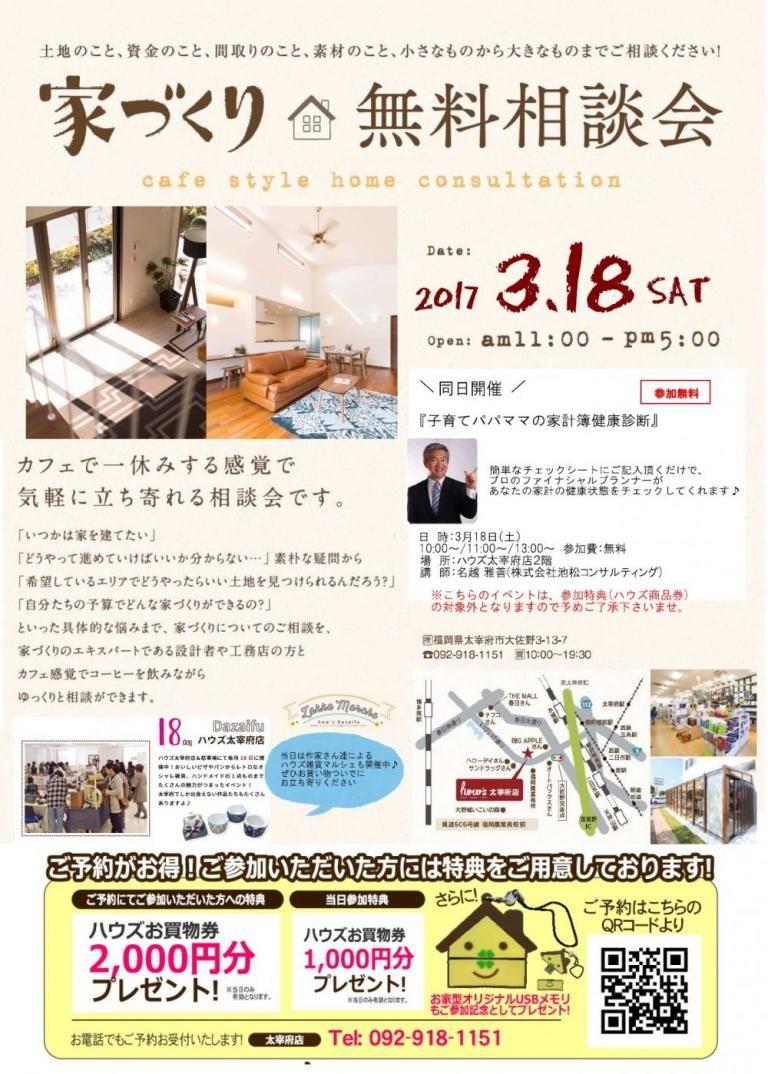 3/18(土) 家づくり\無料相談会/