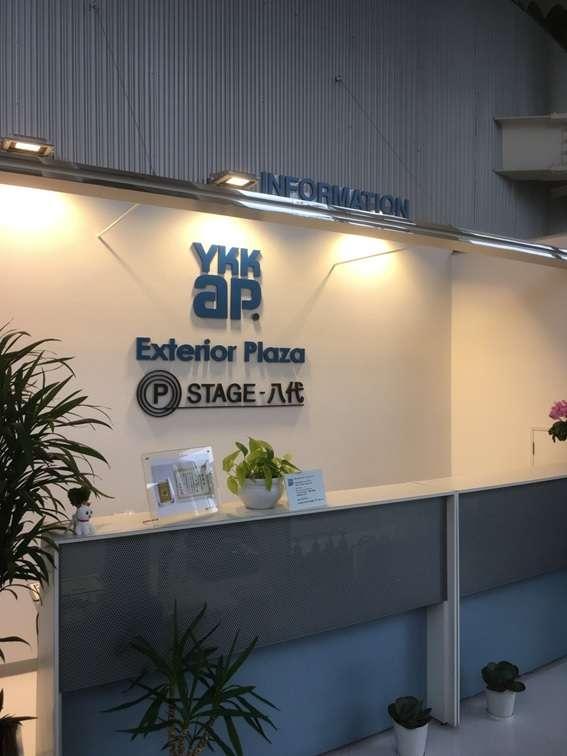 image YKKAP八代工場へ見学に行ってきました!