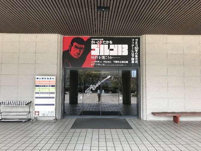image ゴルゴ13展(連載50周年記念)