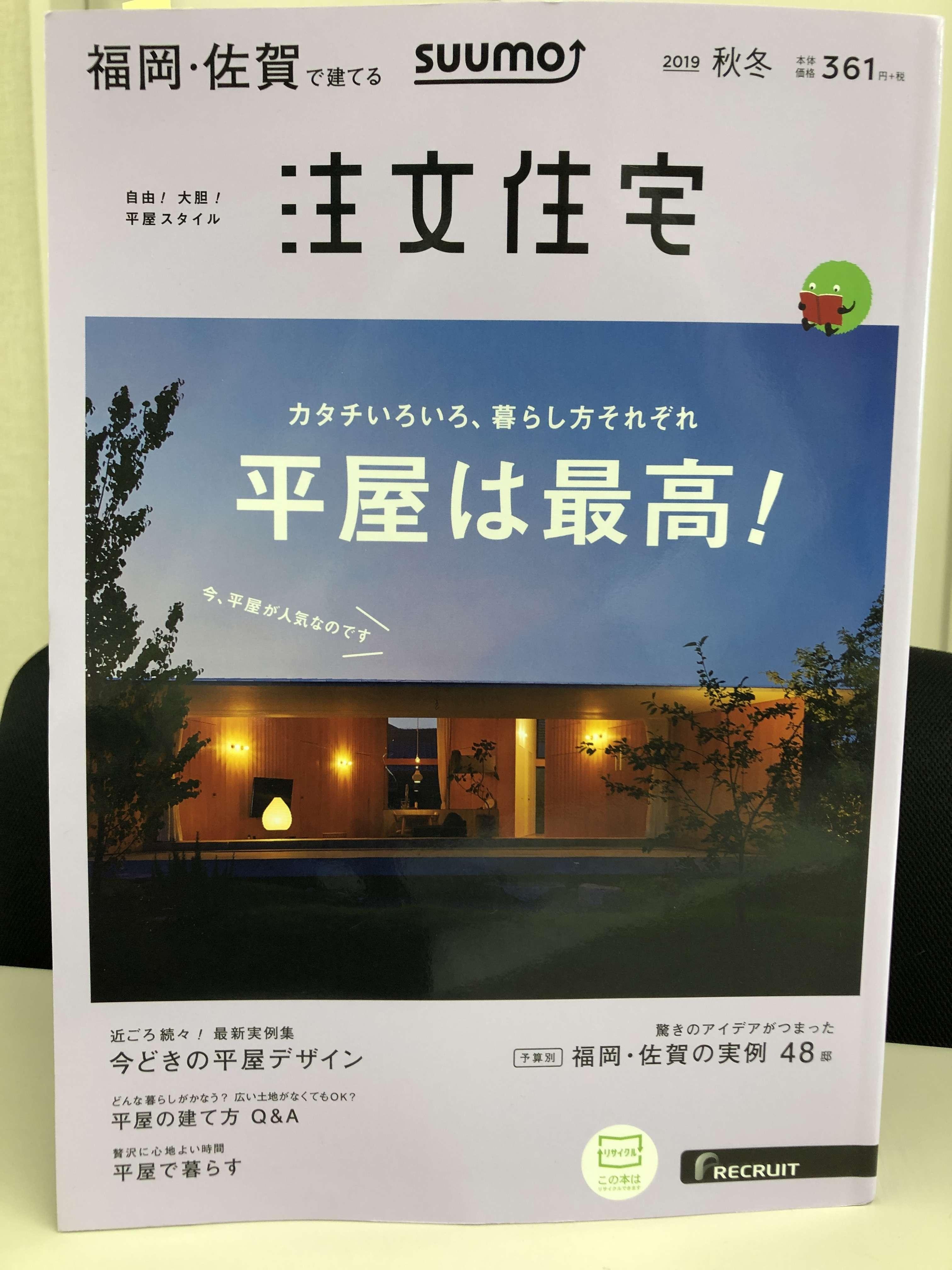 image 注文住宅・平屋特集!