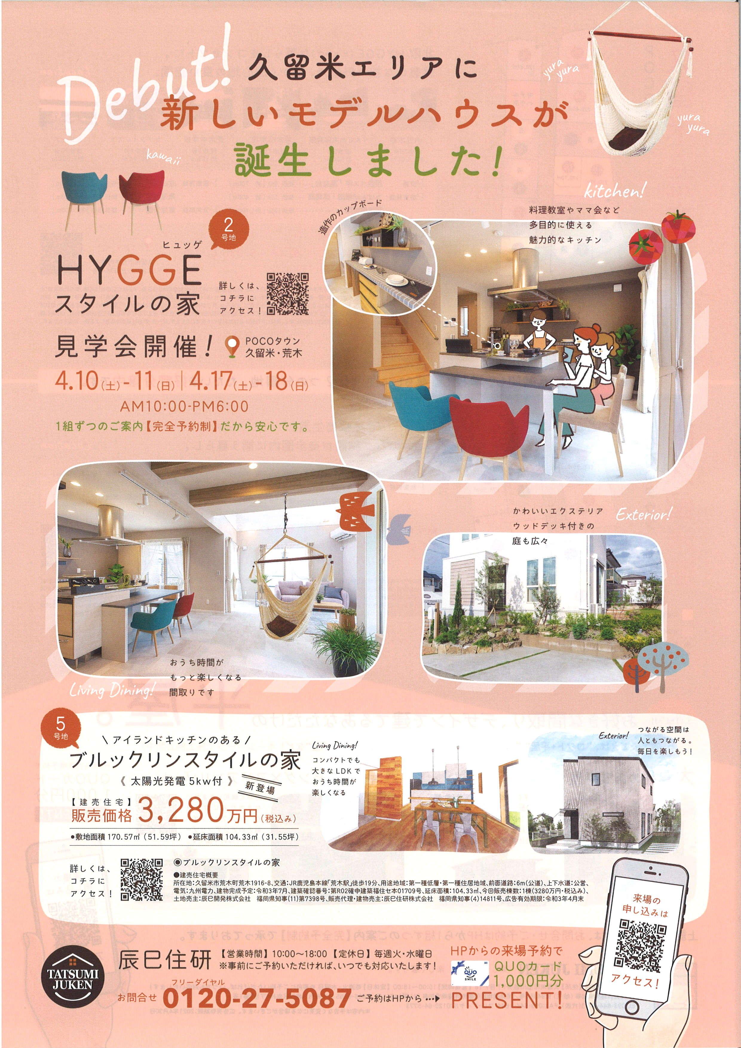 image イベント開催!!新し建売も!!