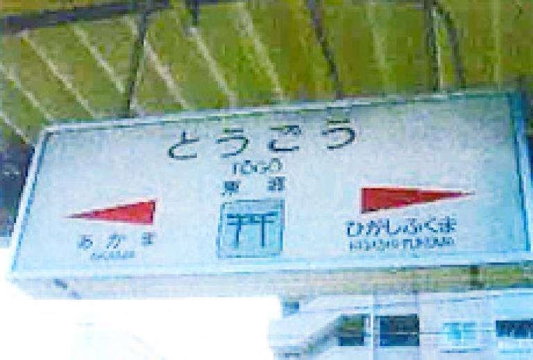 JR鹿児島本線「東郷」駅 徒歩22分