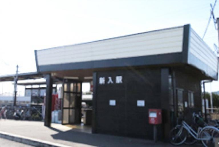 新入駅 徒歩10分