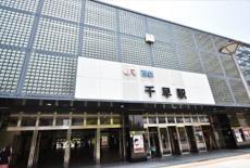 JR「千早」駅 徒歩10分