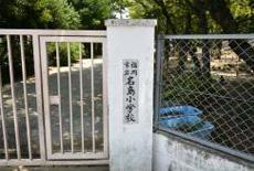 名島小学校 徒歩6分