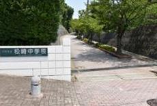 松崎中学校 徒歩12分