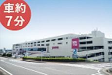 ゆめタウン筑紫野店 車7分